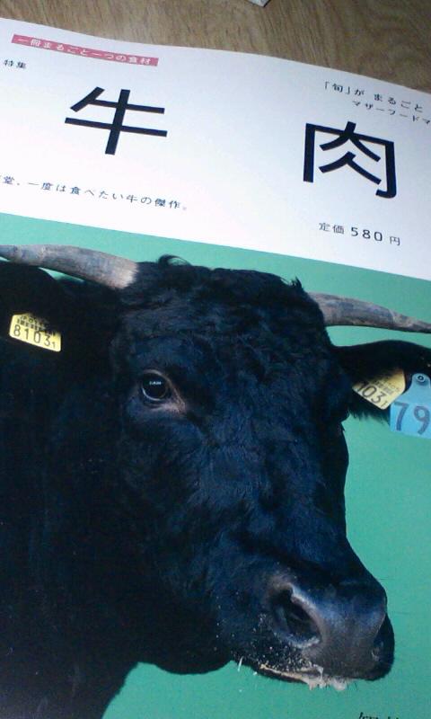 『「旬」がまるごと』1月号 特集 牛肉
