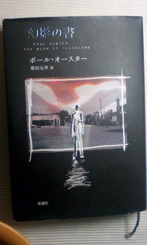 『幻影の書』