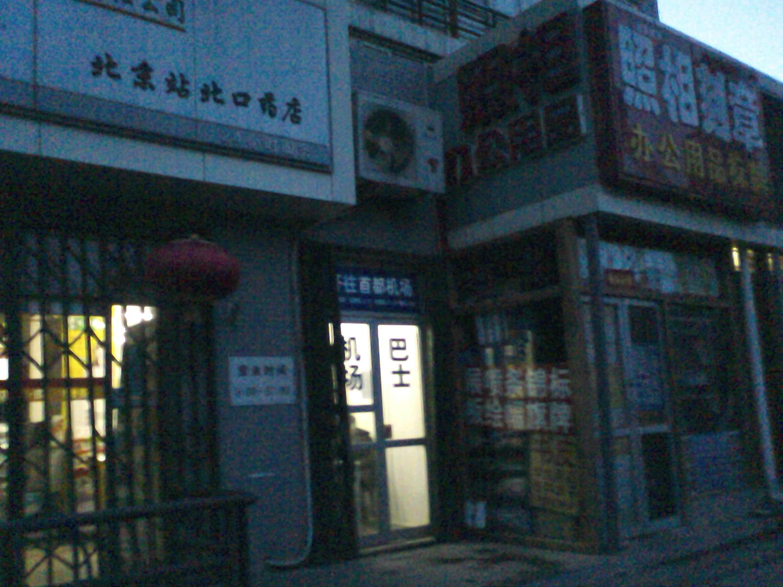北京2010/03/15、北京駅から、という首都空港行きのバス乗り場について