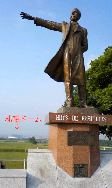北海道旅行2010.06.19、大志を抱く